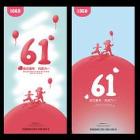 61儿童节放飞梦想活动海报