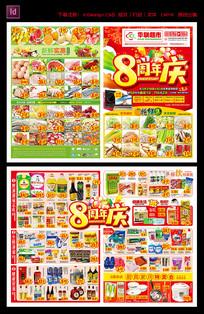 8周年庆典超市DM宣传单