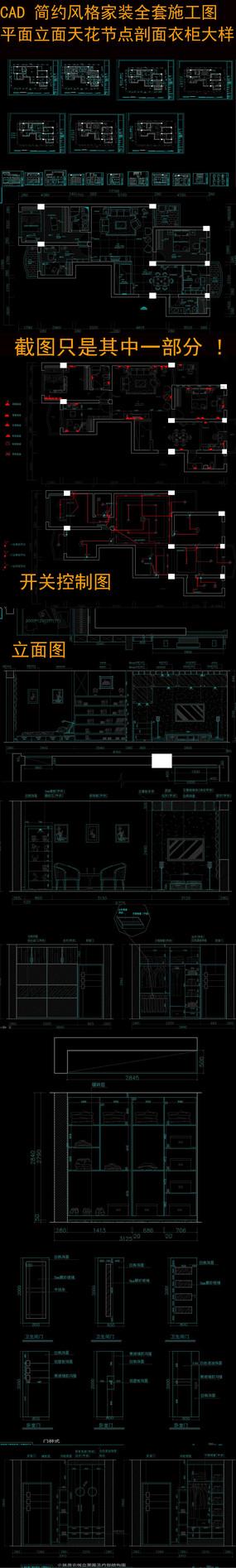 CAD简约风格家装施工图剖面