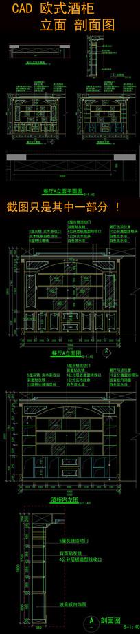 CAD欧式酒柜立面图剖面图 dwg