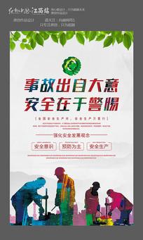 安全生产月标语宣传海报