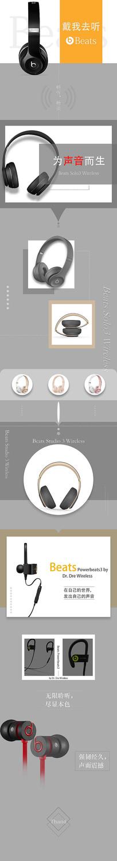 beats耳机专题页