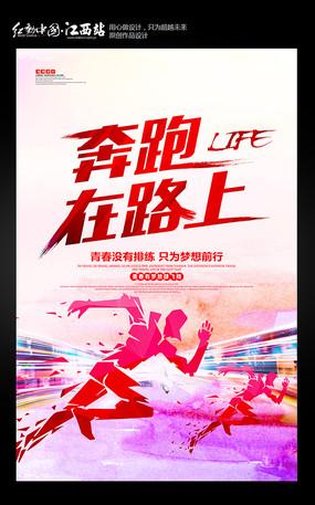 奔跑在路上青春励志海报