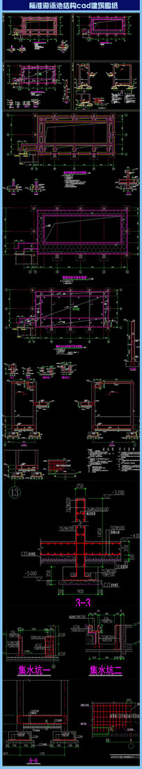 标准游泳池结构cad建筑图纸 dwg