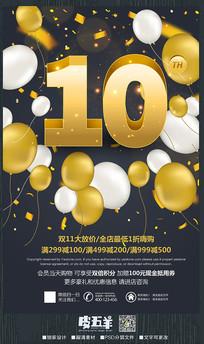 炫彩10周年庆促销海报