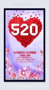 炫彩520浪漫情人节促销海报