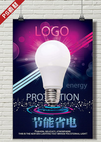 炫彩创意海报设计
