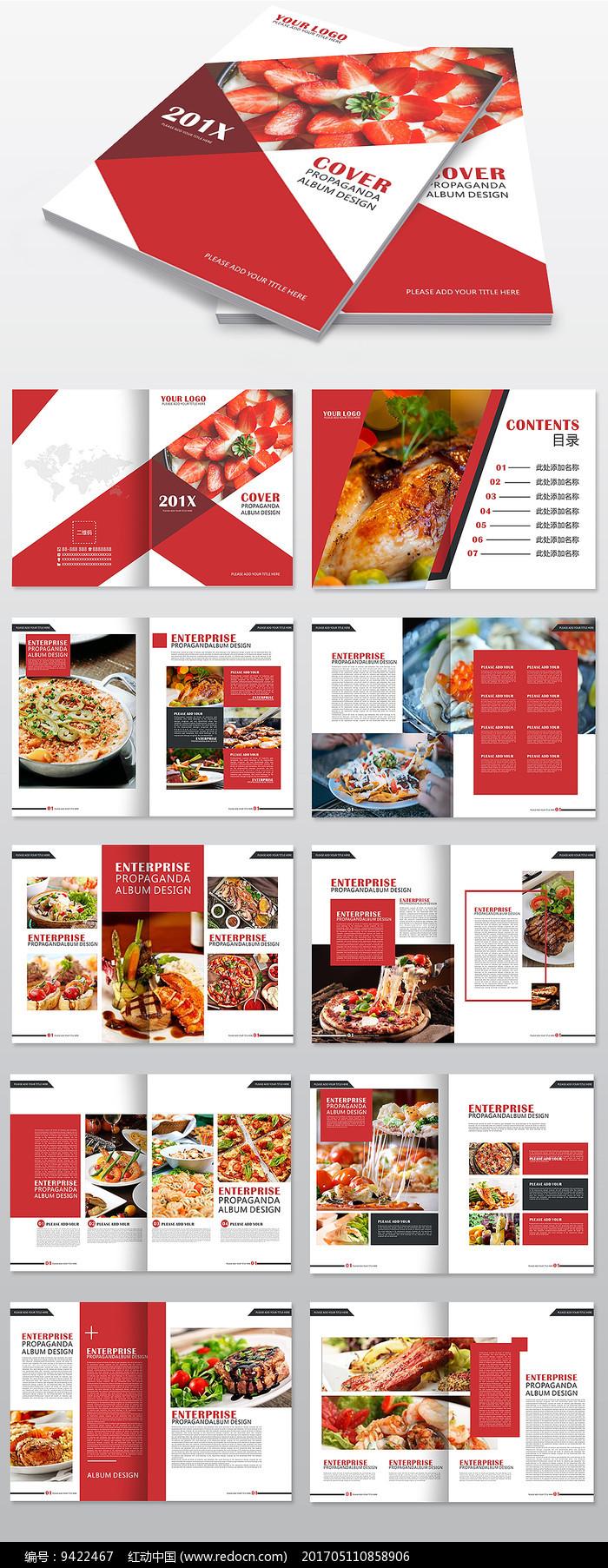 餐厅美食画册餐饮美食宣传册图片