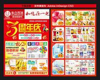 超市3周年庆DM单