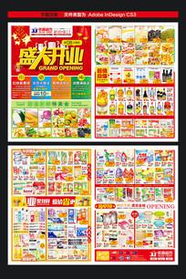 超市盛大开业DM宣传单海报