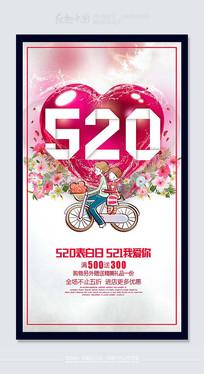 创意带去520表白日促销海报