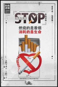 创意大气世界无烟日海报设计