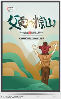 创意端午节父亲节宣传海报