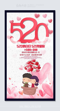 创意卡通520主题活动海报
