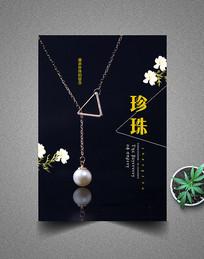 创意时尚珍珠促销海报