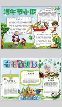 传统节日端午节民俗文化小报