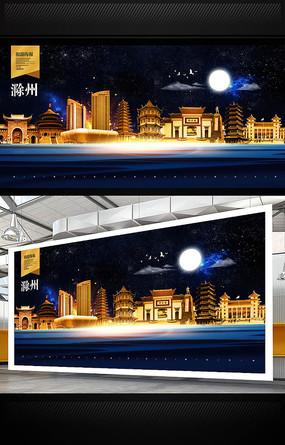 滁州旅游地标海报设计