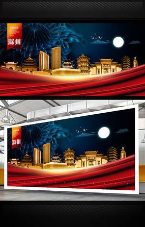 滁州旅游地标宣传海报设计