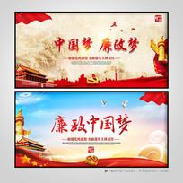 党建廉政中国梦宣传展板