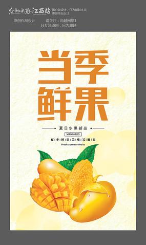 当季鲜果芒果宣传海报