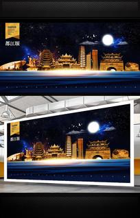 都江堰地标宣传海报设计