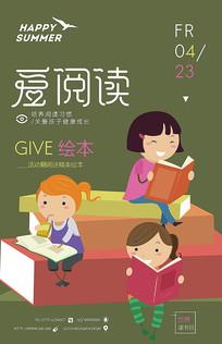 儿童读书海报设计模版