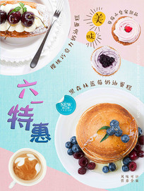 儿童节甜点美食促销海报