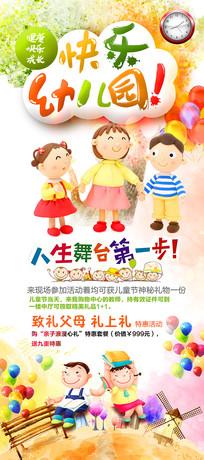 儿童节幼儿园活动展架