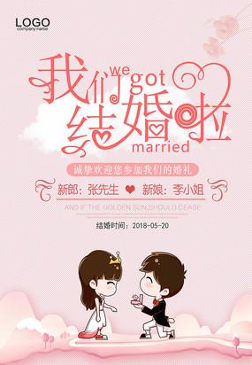 粉色创意我们结婚啦婚庆海报