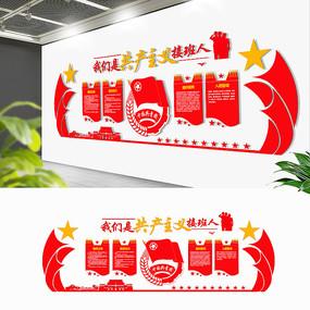 共青团党员党建文化墙