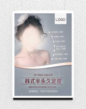 韩式半永久定妆传单设计