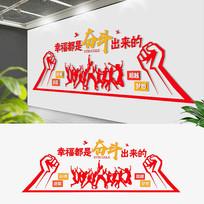 红动企业奋斗党建文化墙