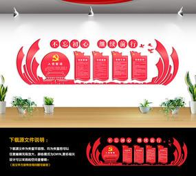 红色大气党员之家文化墙
