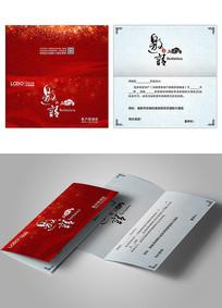 红色经典邀请函模板设计