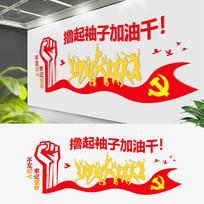 红色撸起袖子加油干党建文化墙