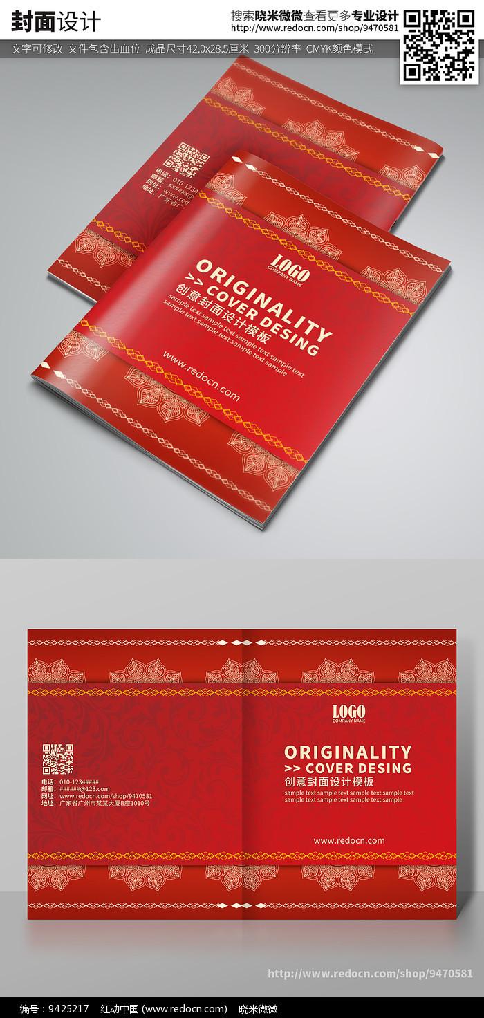 红色中国风婚庆画册封面设计图片