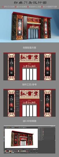 红喜堂新中式门头