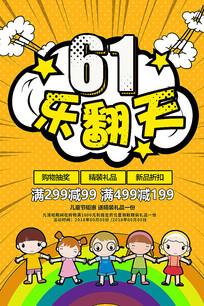 黄色卡通儿童节海报