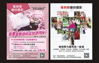 婚纱摄影宣传页设计