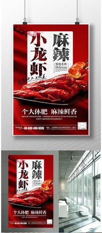 火红麻辣小龙虾海报
