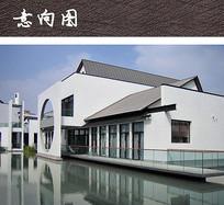 江南古建展馆建筑 JPG