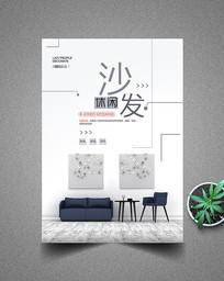 简洁创意时尚沙发家居产品海报