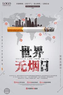 简洁世界无烟日公益宣传海报