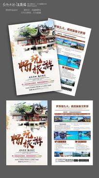 简约畅玩旅游宣传单