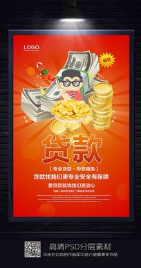 简约贷款海报