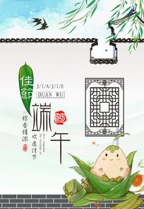 简约大气传统节日端午节海报