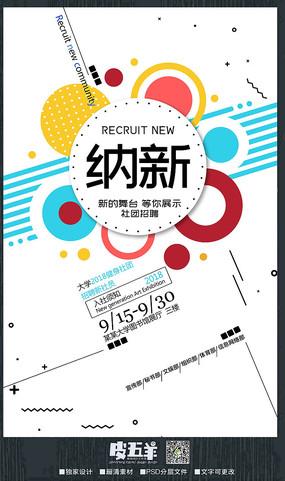 简约社团纳新海报