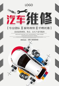 简约时尚汽车维修宣传海报