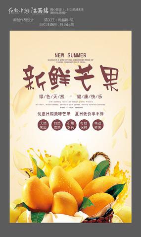 简约新鲜芒果宣传海报