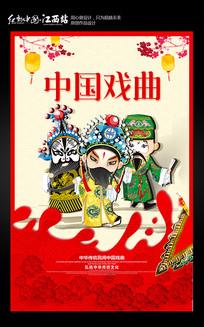 简约中国戏曲海报